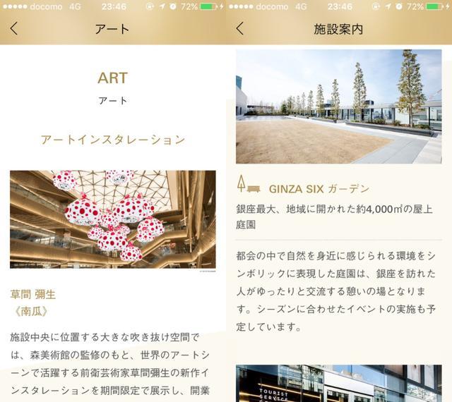 画像4: GINZA SIXをより楽しめる情報が満載!