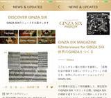 画像1: GINZA SIXをより楽しめる情報が満載!