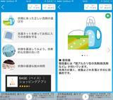 画像1: 洗剤や洗い方の豆知識などの情報も読めます。