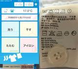 画像2: タグを見ながら同じアイコンを選ぶだけ!洗濯指数も見られます。