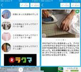 画像2: 洗剤や洗い方の豆知識などの情報も読めます。