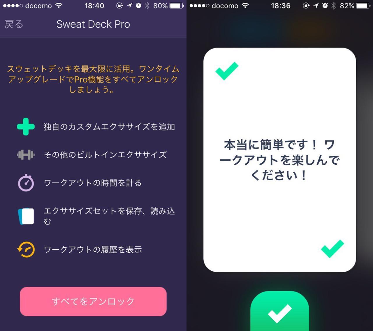画像: ¥360で機能を最大限にアップグレードも可能。
