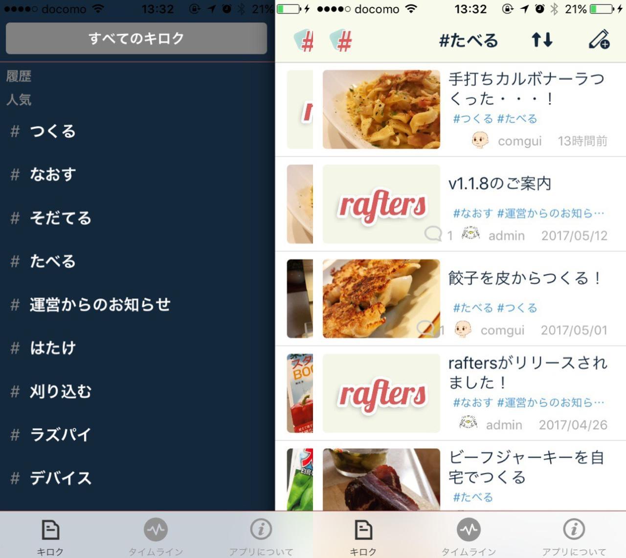画像3: なんでも「つくる」ひとを応援するアプリ!