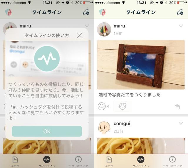 画像2: なんでも「つくる」ひとを応援するアプリ!