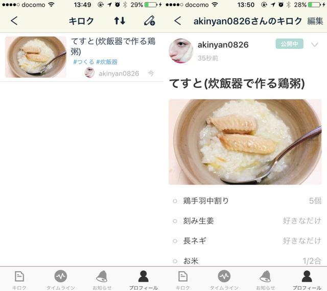 画像2: レシピの投稿に特化した投稿画面が使いやすい!