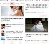 画像: みんな気になる恋愛の記事も。
