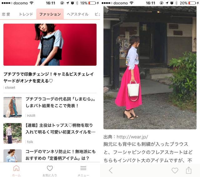 画像1: 可愛い、キレイ、どこを目指す?ファッションやヘアの最新情報を発信!