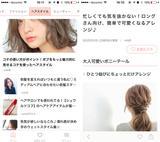 画像2: 可愛い、キレイ、どこを目指す?ファッションやヘアの最新情報を発信!