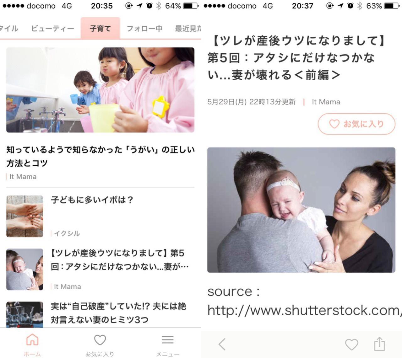 画像: 妊婦さんやママ向けの話題も。