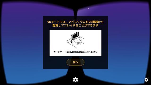 画像: VRで見ることもできるそうです。