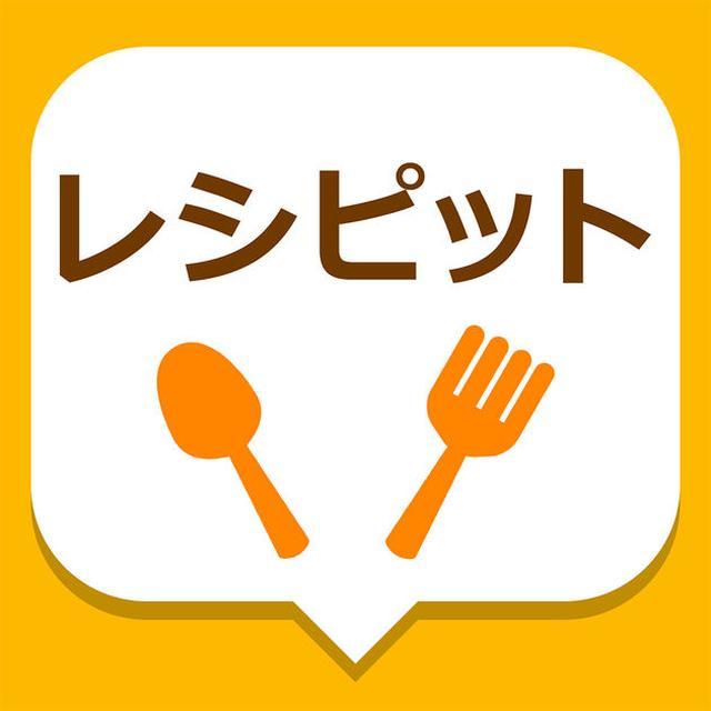 画像: レシピット - 人気の簡単レシピや、料理のコツを聞ける!を App Store で