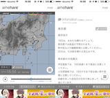 画像: 天気マップや天気概況も見られます。