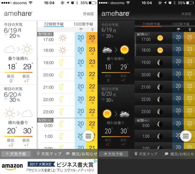 画像: 好きなデザインで天気予報を楽しく!