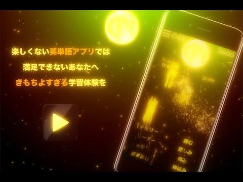 画像: 英単語アプリHAMARU2 中学〜TOEIC無料英単語ゲーム - Google Play の Android アプリ