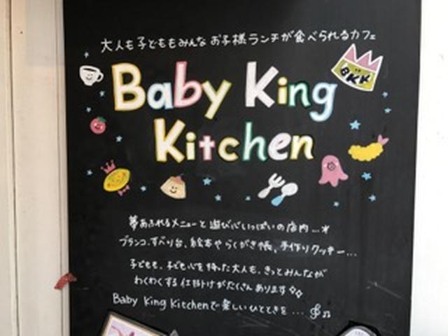 画像1: Baby King Kitchen*大人も食べれるお子様ランチ