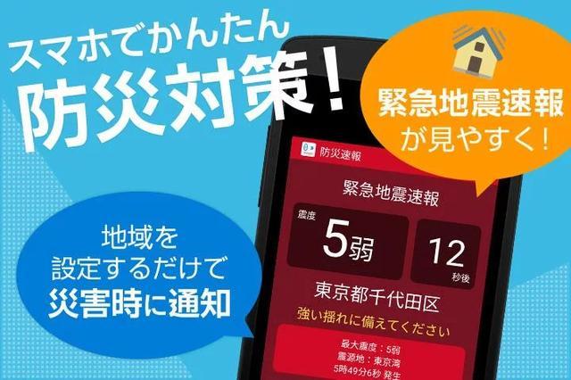 画像: 防災速報 - 地震、津波、豪雨など、災害情報をいち早くお届け - Google Play の Android アプリ