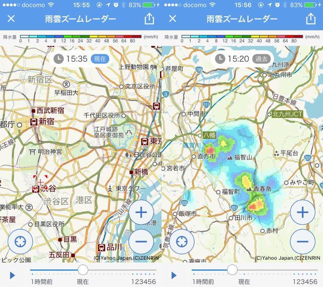 画像2: 雨雲レーダー付き!プッシュ通知でゲリラ豪雨をお知らせ『Yahoo!天気』