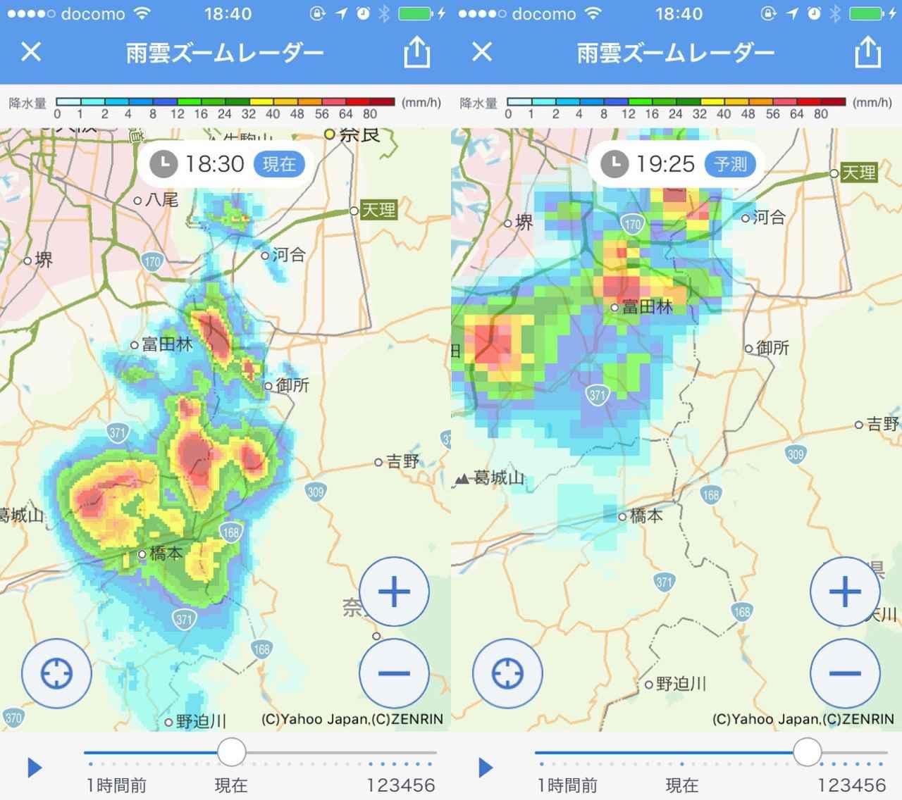 画像3: 雨雲レーダー付き!プッシュ通知でゲリラ豪雨をお知らせ『Yahoo!天気』