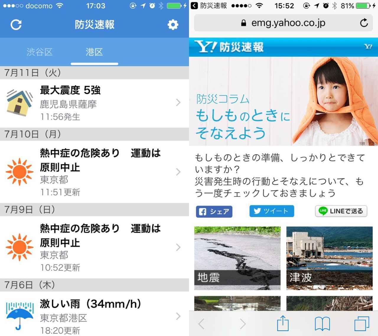 画像3: 熱中症情報から災害情報まで幅広く通知『Yahoo!防災速報 - 災害情報を通知』
