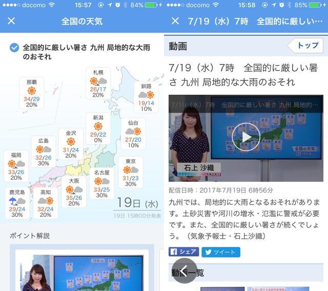 画像5: 雨雲レーダー付き!プッシュ通知でゲリラ豪雨をお知らせ『Yahoo!天気』