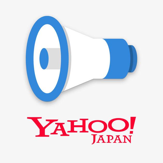 画像: Yahoo!防災速報 - 災害情報を通知を App Store で
