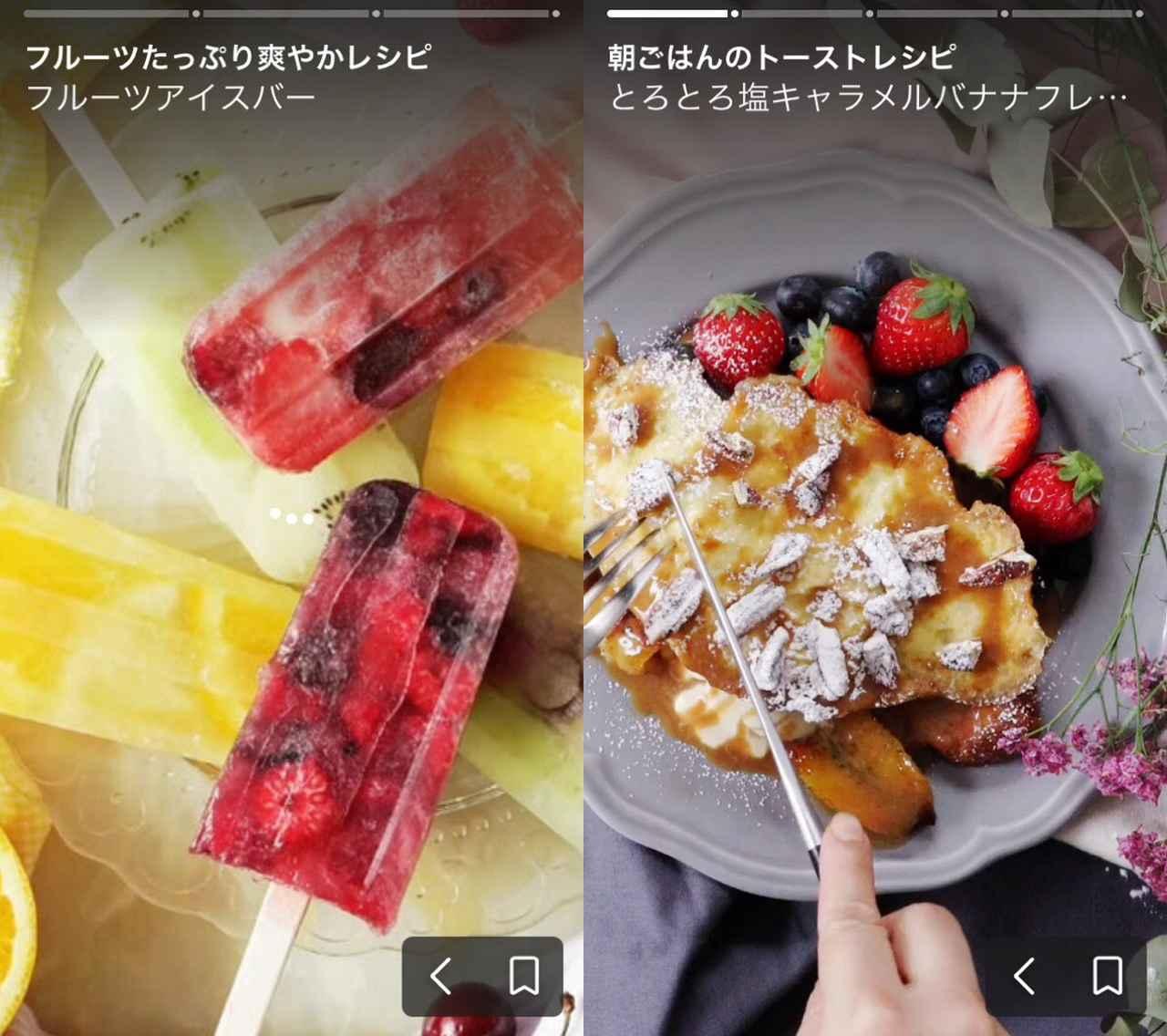 画像2: 可愛い!おしゃれ!インスタ映えレシピ動画満載!