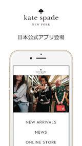 画像: ケイト・スペード ニューヨーク公式アプリ - Google Play の Android アプリ