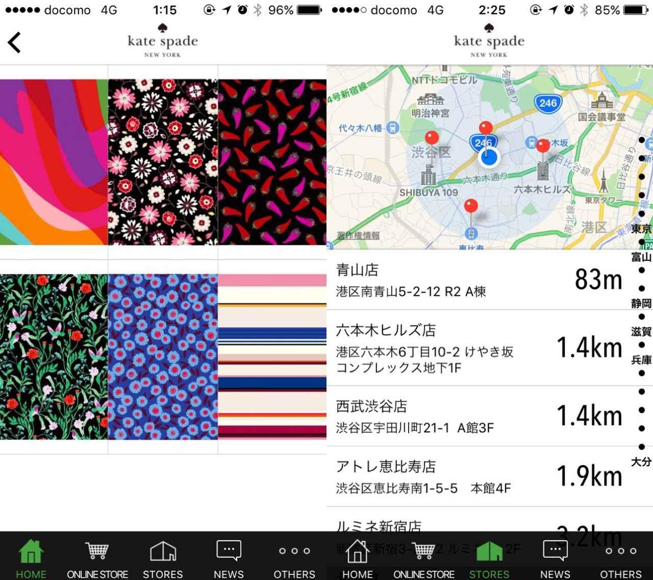 画像: アプリ限定壁紙にGPS店舗検索もあって嬉しい!