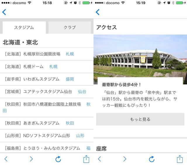 画像2: チケットもアプリから直接購入!