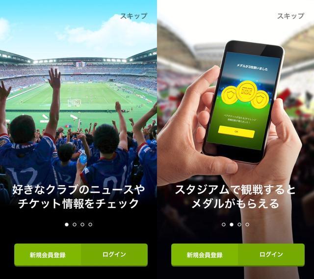 画像: スタジアムに行くのが楽しみになる公式アプリ!