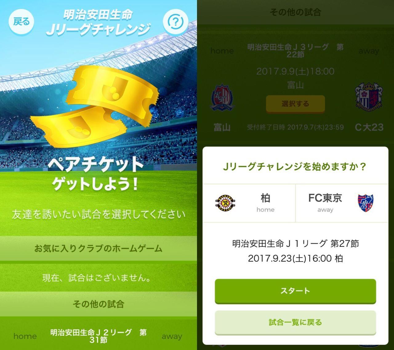 画像2: スタジアムに行ってメダルを集めよう!