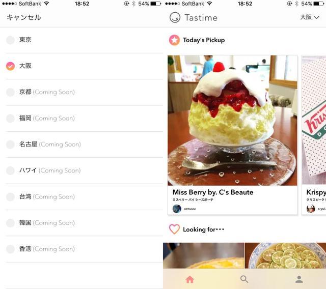 画像2: Instagramを参考にグルメを探すならこのアプリ!対応エリア拡大中。