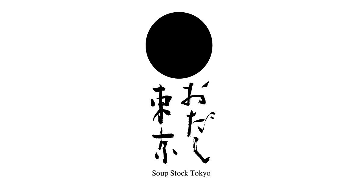 画像: おだし東京 スープストックトーキョーが日本の食文化に恋をしました