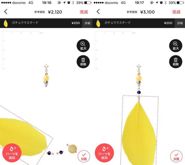 画像3: パーツをつなぐだけ!簡単デザイン体験!