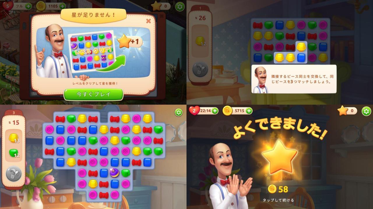 画像1: 箱庭要素とパズルゲーム要素の両方を楽しむことができる!
