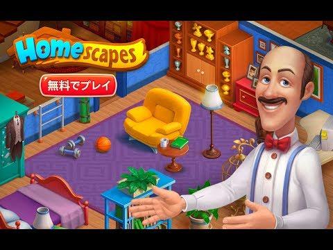 画像: ホームスケイプ (Homescapes) - Google Play の Android アプリ