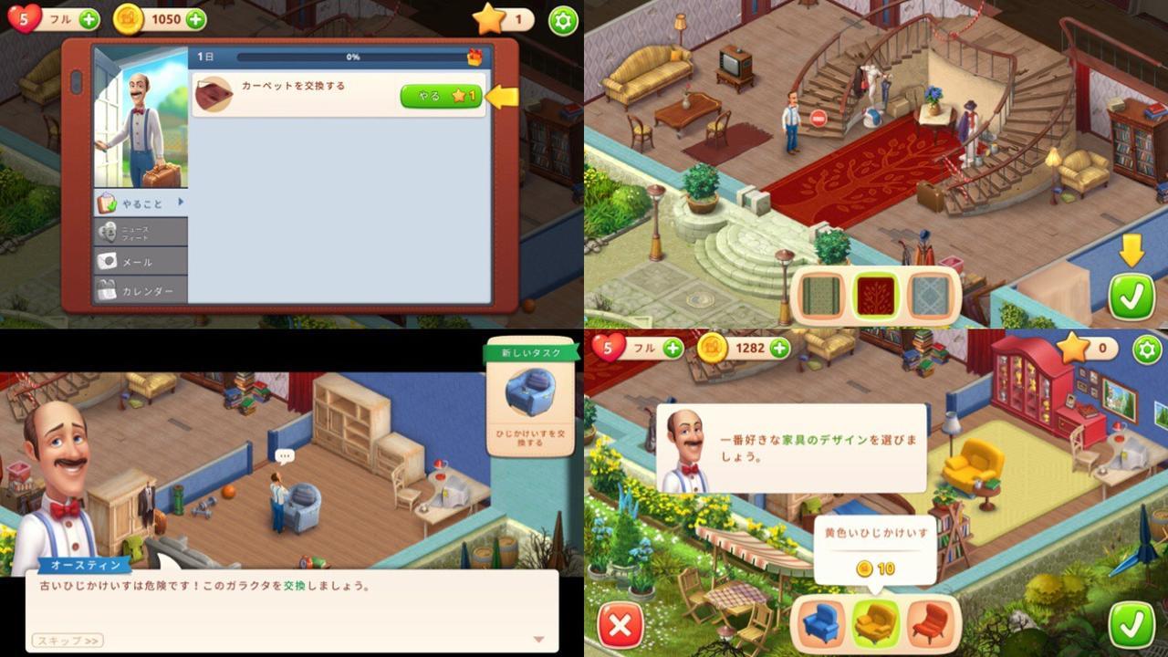 画像2: 箱庭要素とパズルゲーム要素の両方を楽しむことができる!