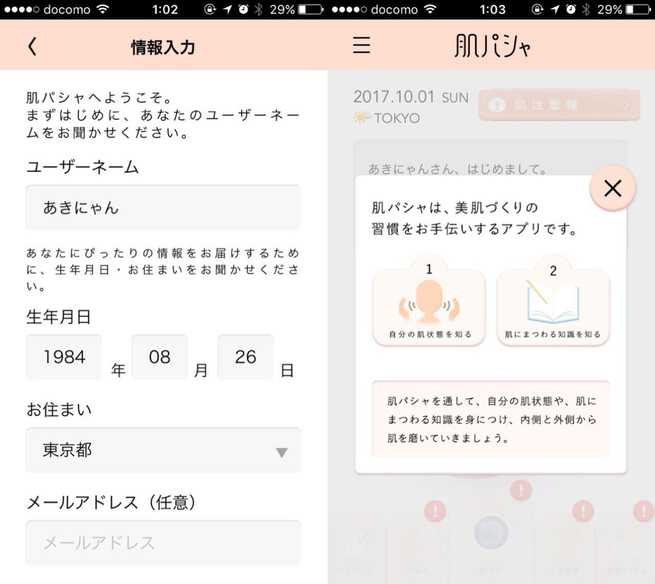 画像: 美肌習慣をお手伝い!まずはユーザー登録を。