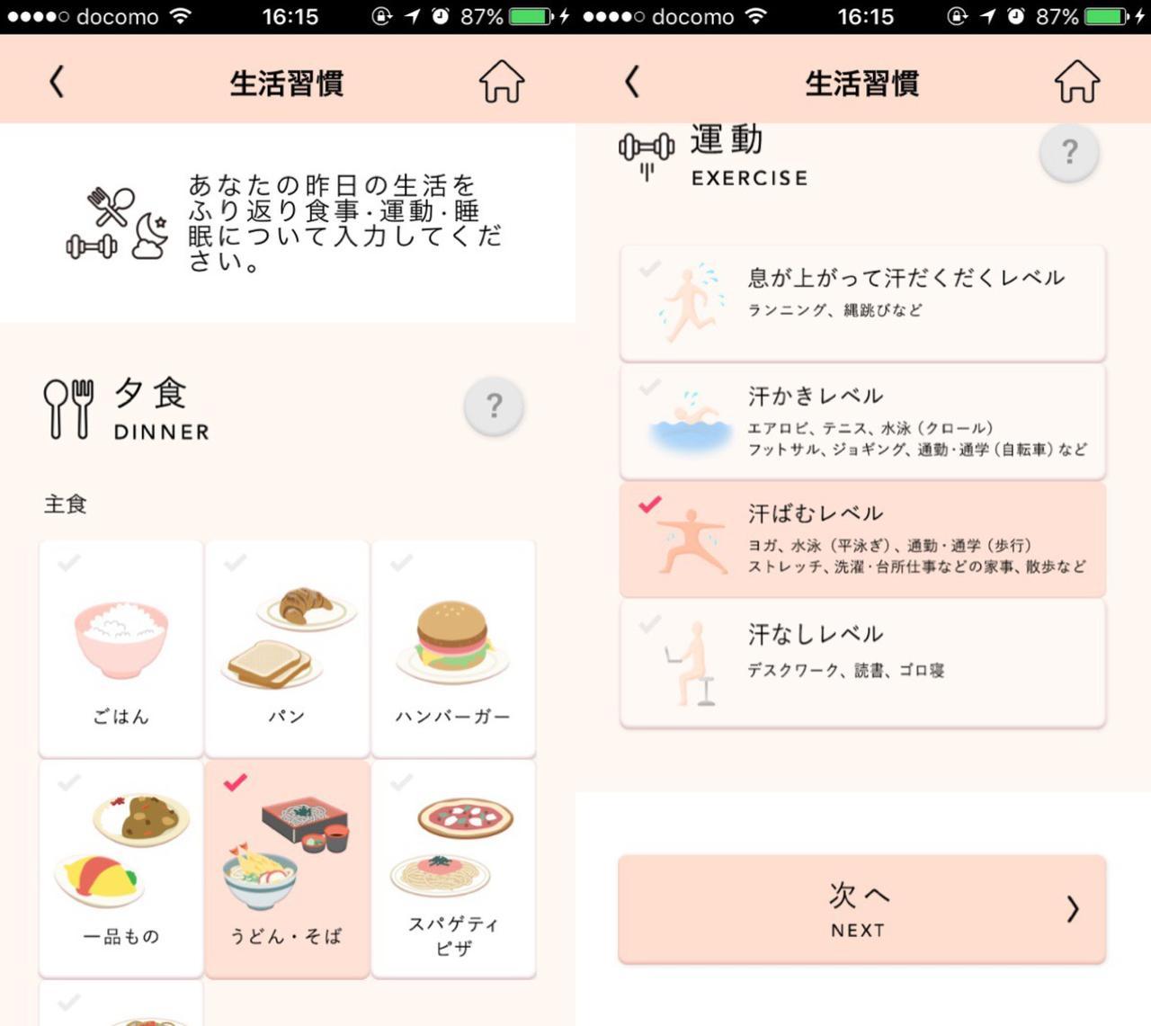 画像2: 使用アイテムや食事などもチェックしてアドバイスをもらいましょう。