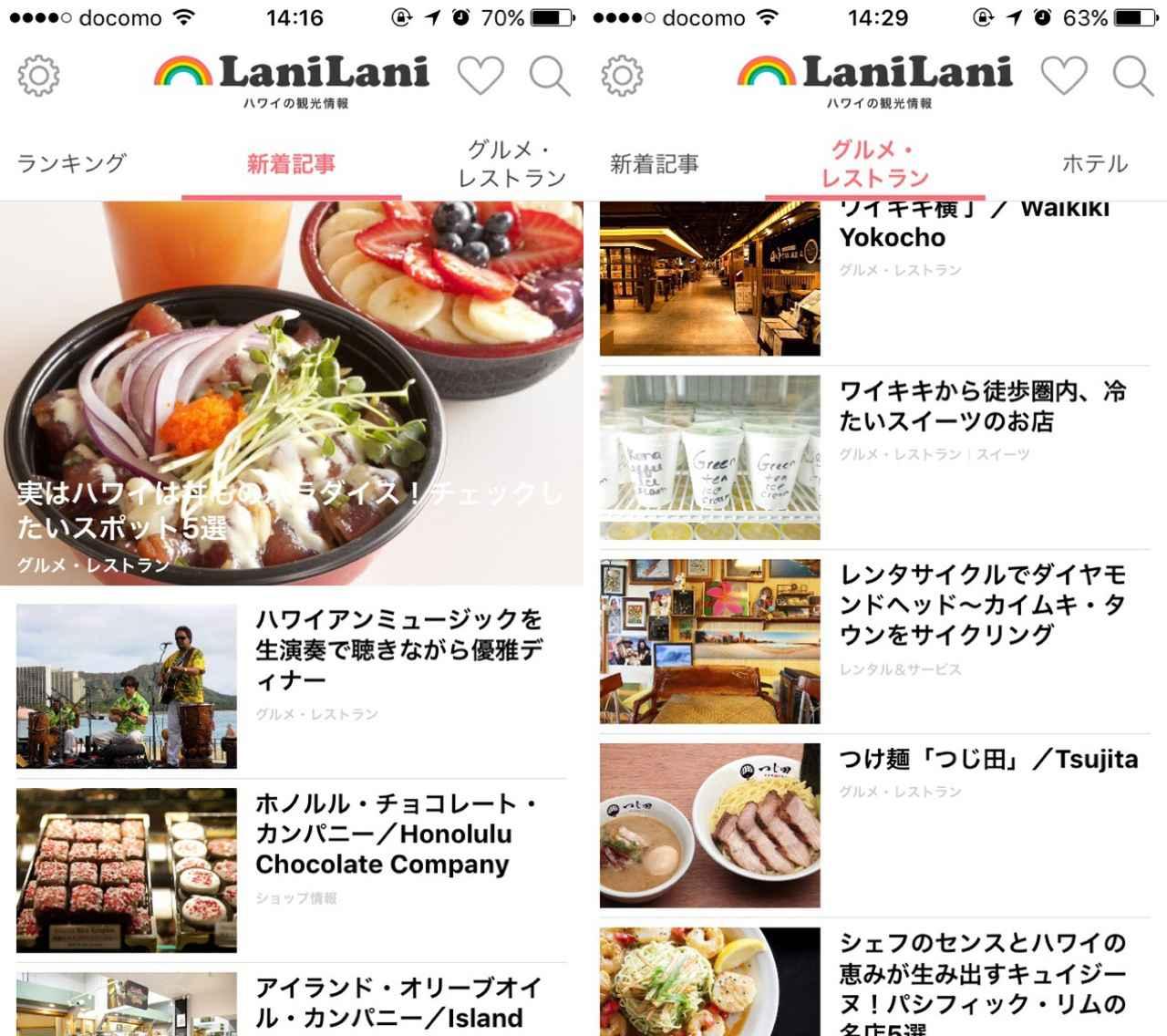 画像: ハワイに行きたくなっちゃうアプリ!どんどん最新情報が届きます。