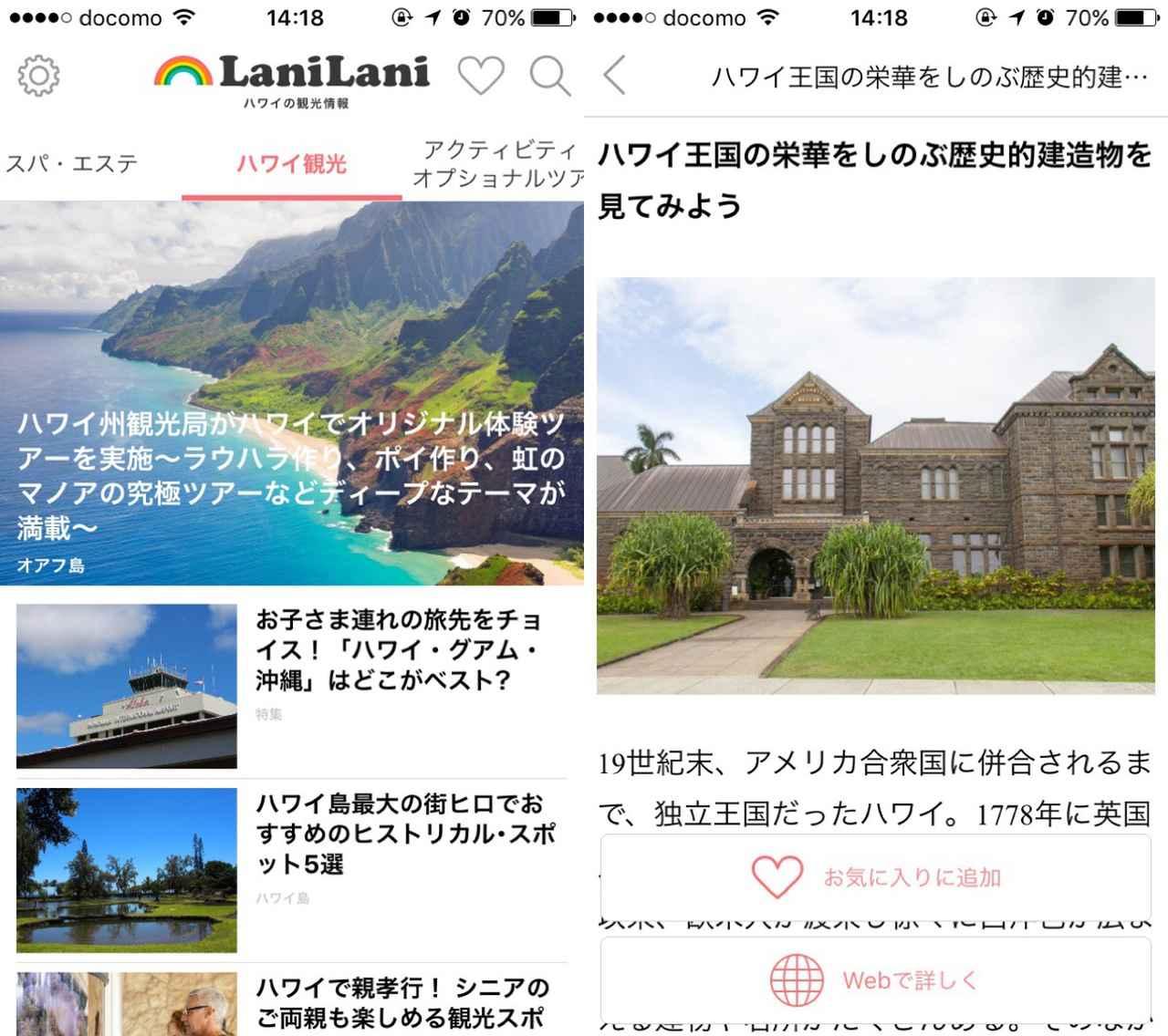画像: ディープなテーマも紹介!ハワイの観光情報をチェック。