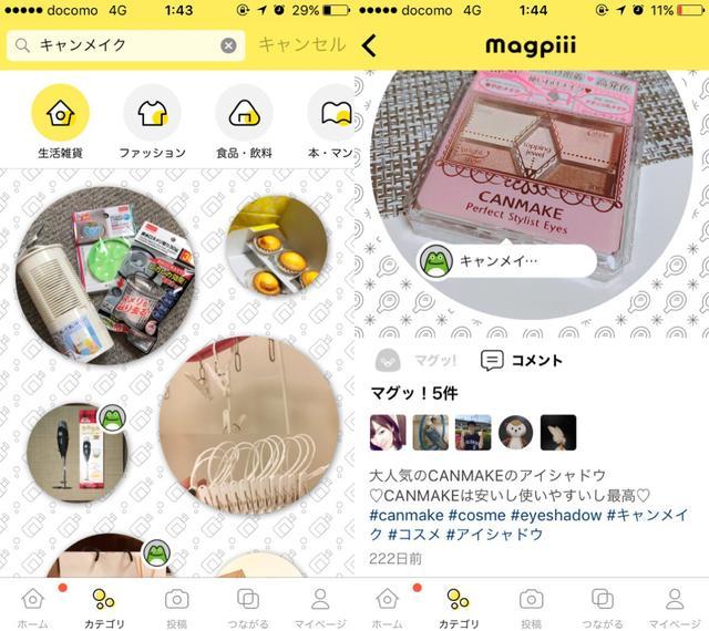 画像1: 商品の感想が読める!購入ページに即ジャンプできるものも。