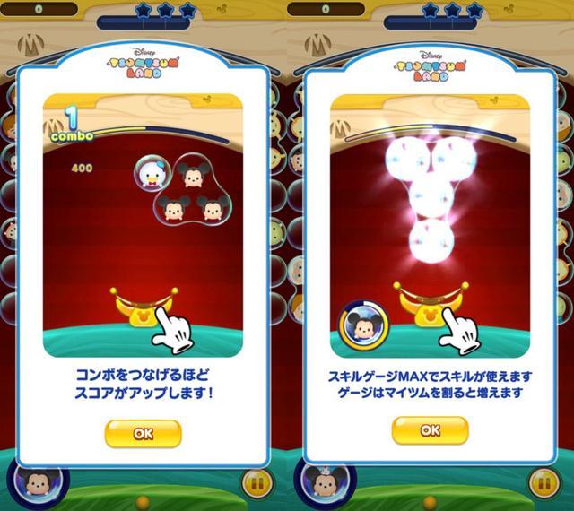 画像2: 同じツムの入ったバブルをつなげてハイスコアを狙おう!