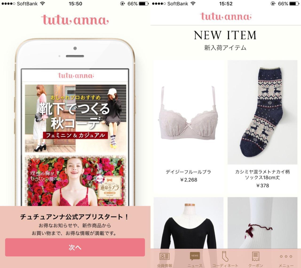 画像1: 新作からお得なお知らせまで、tutuannaに行きたくなっちゃうアプリ。