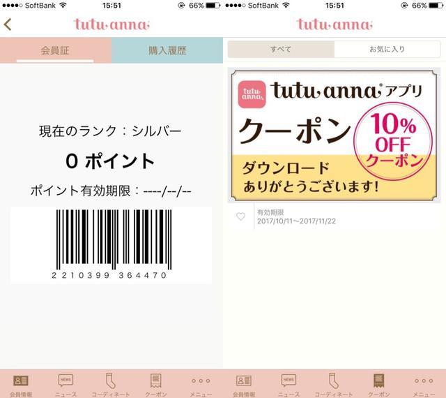 画像1: お店でもアプリでポイントが貯まる!お得な情報も届く!