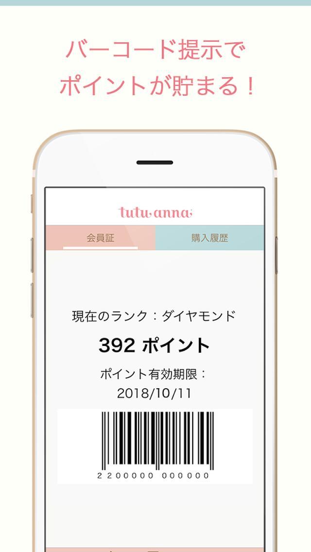 画像: tutuanna (チュチュアンナ) 公式アプリ - Google Play の Android アプリ