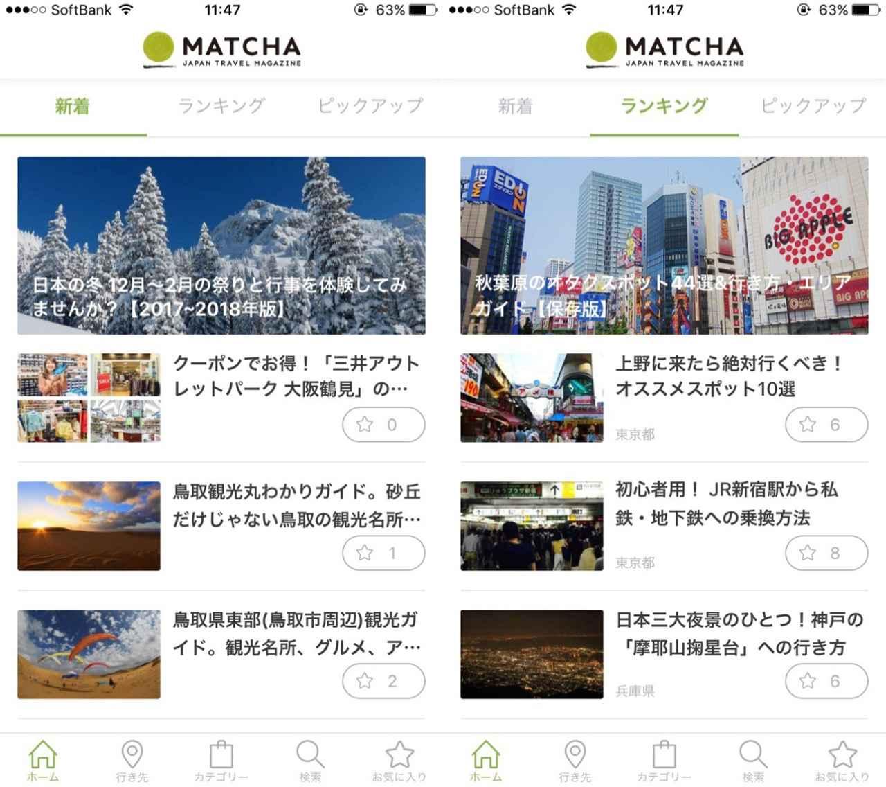 画像1: 穴場の名所が見つかる?!有名観光地のみならず日本全国幅広く紹介!