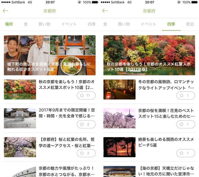 画像: 弾丸京都旅行、このアプリで情報収集しました!