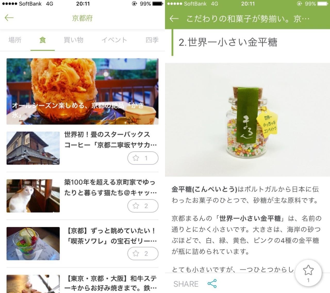 画像: 最新から定番まで美味しい食べ物情報も網羅!
