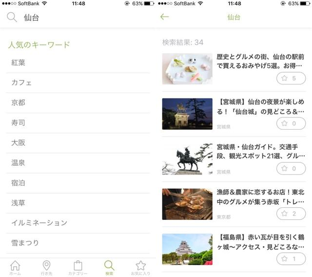 画像2: 穴場の名所が見つかる?!有名観光地のみならず日本全国幅広く紹介!